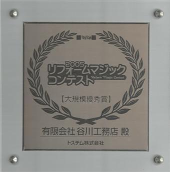 2005リフォームマジックコンテスト 大規模優秀賞 受賞