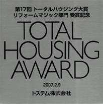 第17回トータルハウジング大賞 リフォーム地域優秀賞 受賞