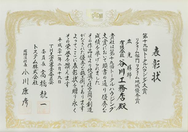 第19回トータルハウジング大賞 リフォーム地域優秀賞 受賞