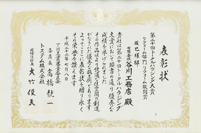 第20回トータルハウジング大賞 リフォーム部門 敢闘賞 受賞