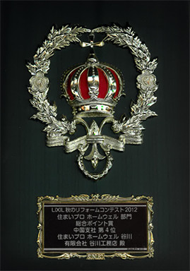 LIXIL秋のリフォームコンテスト2012 住まいプロホームウェル部門 中国支社4位