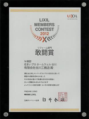 LIXILメンバーズコンテスト2012 リフォーム部門 敢闘賞 受賞