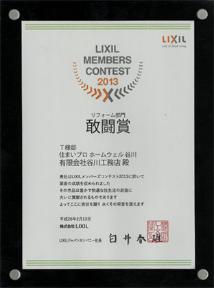 LIXILメンバーズコンテスト2013 リフォーム部門 敢闘賞 受賞
