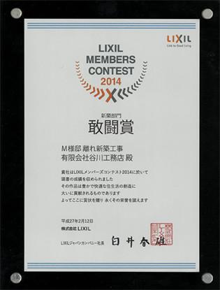 LIXILメンバーズコンテスト2014 新築部門 敢闘賞 受賞