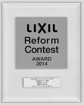LIXIL秋のリフォームコンテスト2014 FC部門 中国支社第5位