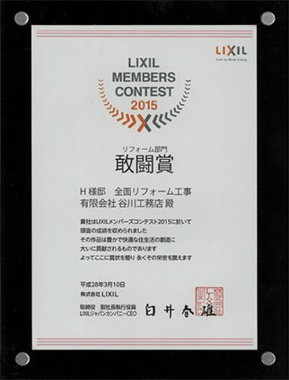 LIXILメンバーズコンテスト2015 リフォーム部門 敢闘賞