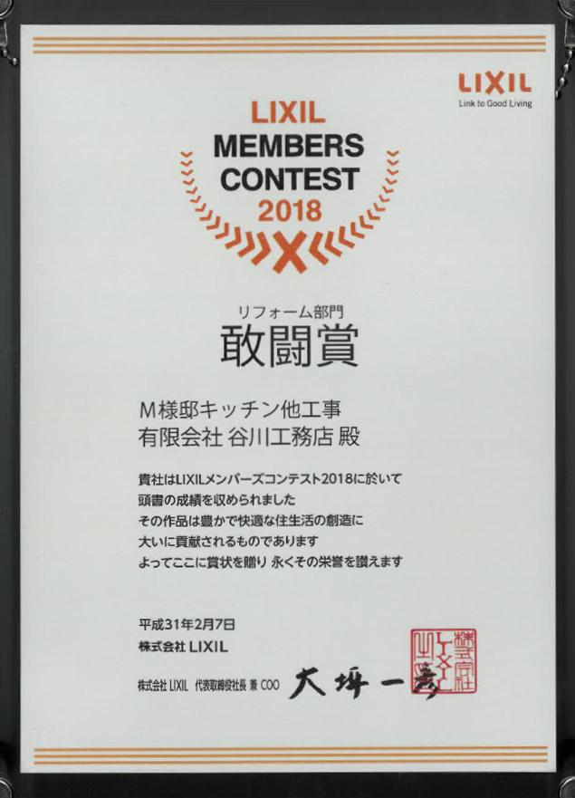 LIXILメンバーズコンテスト2018  リフォーム部門 敢闘賞
