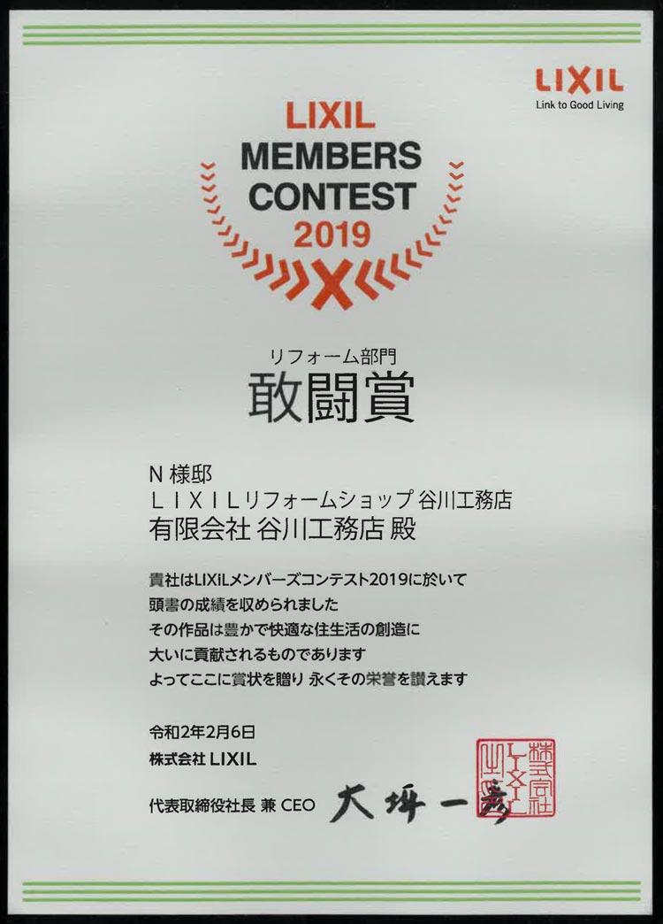 LIXILメンバーズコンテスト2019  リフォーム部門 敢闘賞